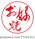 日式燒餅 字母 信 77341351