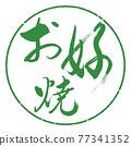 日式燒餅 字母 信 77341352