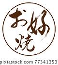 日式燒餅 字母 信 77341353