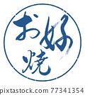 日式燒餅 字母 信 77341354