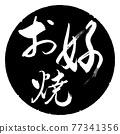 日式燒餅 字母 信 77341356