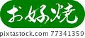 日式燒餅 字母 信 77341359