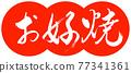 日式燒餅 字母 信 77341361