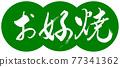 日式燒餅 字母 信 77341362