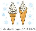 軟冰淇淋的手繪風格插圖 77341826