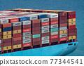 集裝箱 集裝箱碼頭 船隻 77344541