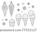 冰 冰淇淋 霜淇淋 77352127