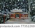 京都 寒冬 冬天 77352269