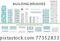建築 大樓 一套 77352833