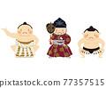 相撲 相撲選手 男人 77357515