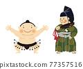 相撲 相撲選手 男人 77357516