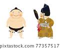 相撲 相撲選手 男人 77357517