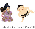 相撲 相撲選手 男人 77357518