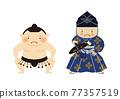 相撲 相撲選手 男人 77357519