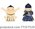 相撲 相撲選手 男人 77357520