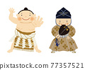 相撲 相撲選手 男人 77357521