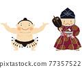相撲 相撲選手 男人 77357522