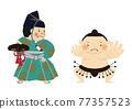 相撲 相撲選手 男人 77357523