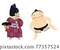 相撲 相撲選手 男人 77357524