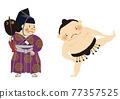 相撲 相撲選手 男人 77357525
