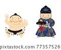 相撲 相撲選手 男人 77357526