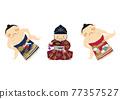 相撲 相撲選手 男人 77357527