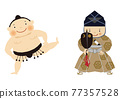 相撲 相撲選手 男人 77357528