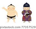 相撲 相撲選手 男人 77357529