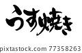 書法作品 毛筆 脆米餅 77358263