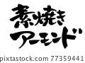書法作品 毛筆 字母 77359441