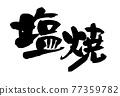鹽 書法作品 字符 77359782