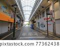 shopping strip, shopping arcade, arcade 77362438