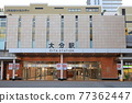 Oita Station South Exit 77362447