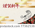 新年賀卡 賀年片 賀年卡 77362536