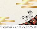 新年賀卡 賀年片 賀年卡 77362538