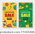 Summer sale banner cover template background. Summer discount special offer cute design. 77365980