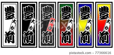 seal, sticker, label 77366616