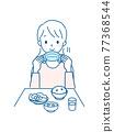 用餐 吃 飲食 77368544