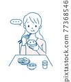 用餐 吃 飲食 77368546