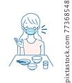 用餐 吃 飲食 77368548