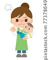 嬰兒 寶寶 寶貝 77378649