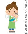 嬰兒 寶寶 寶貝 77378652