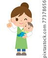嬰兒 寶寶 寶貝 77378656