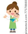嬰兒 寶寶 寶貝 77378660