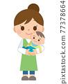 嬰兒 寶寶 寶貝 77378664