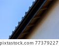 瓦 屋頂 房頂 77379227
