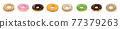 甜甜圈 甜品 甜點 77379263