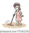 掃地 清理地面 乾淨 77393270