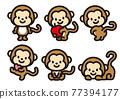 猴子 猴 人物 77394177