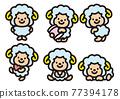 綿羊 羊 睡覺 77394178